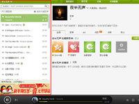当腾讯脑残粉遭遇QQ音乐PC版改版雷点⋯⋯