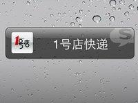 一个快递员给王小川的建议:搜狗号码通,应该这么玩!