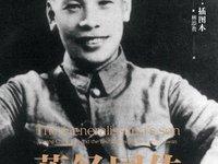 读《蒋经国传》:台湾政改的三次大转折