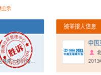 中国互联网的规则与暴力