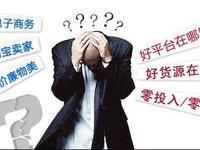 """中国电商还有几块""""处女地""""值得重新想象"""