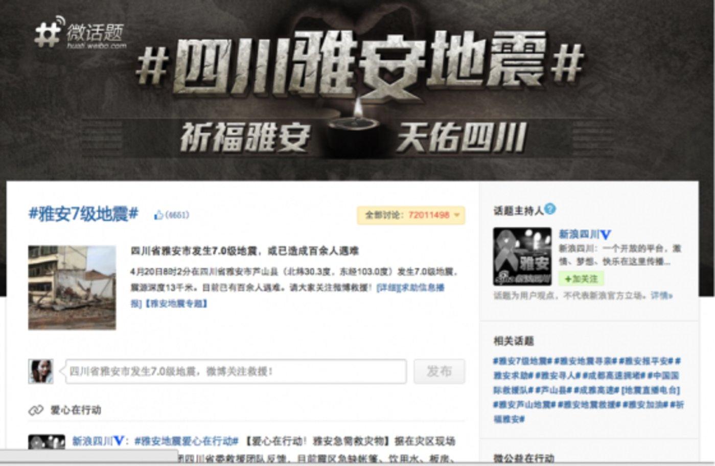 新浪微博创建的微话题:#四川雅安地震#