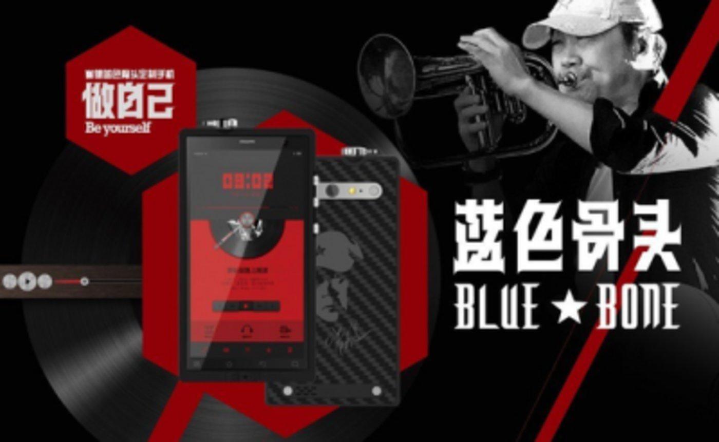 蓝色骨头手机:一次勇敢却愚蠢的冒险