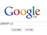 【今日微钛度】5.28——互联网企业的梦之日