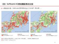七张图读懂软银怎么做大日本4G市场