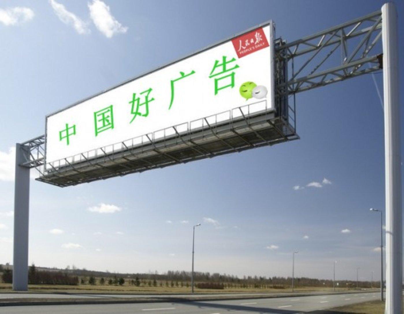 中国好广告