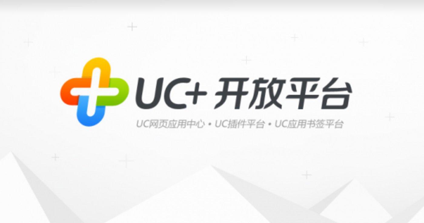 UC+开放平台