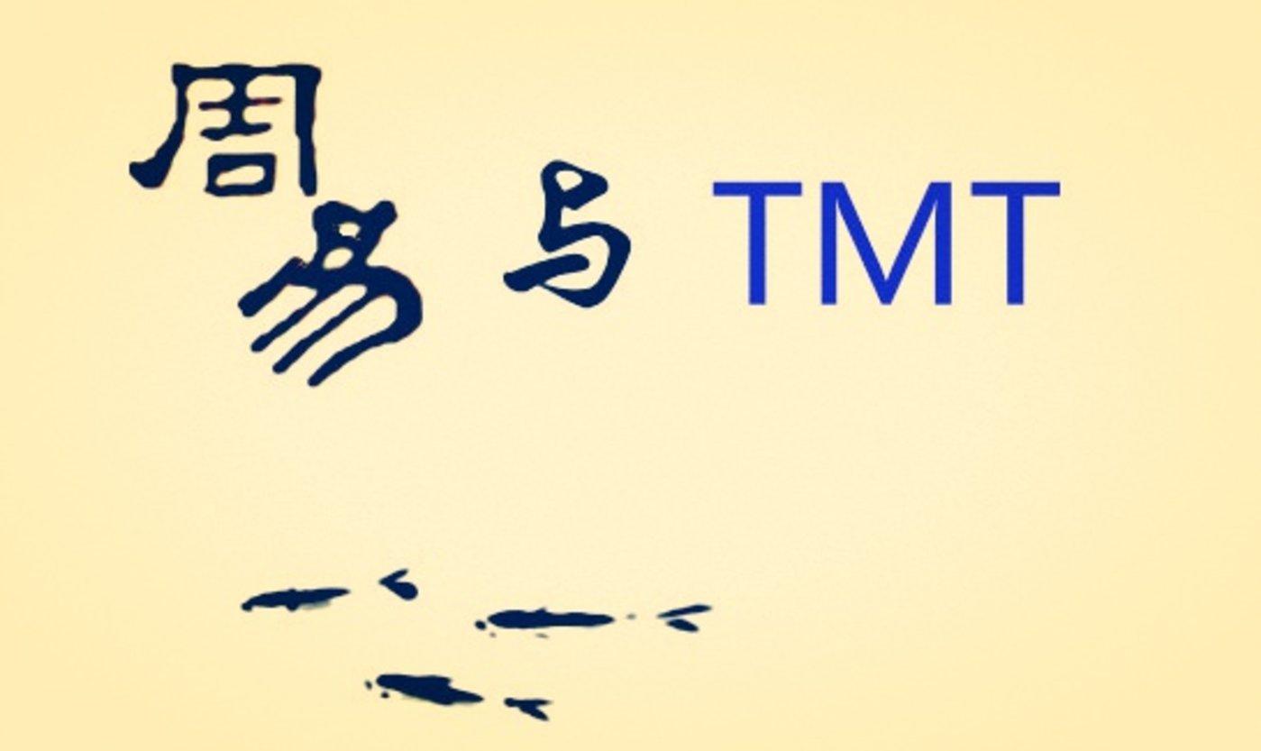 【易经把脉TMT】