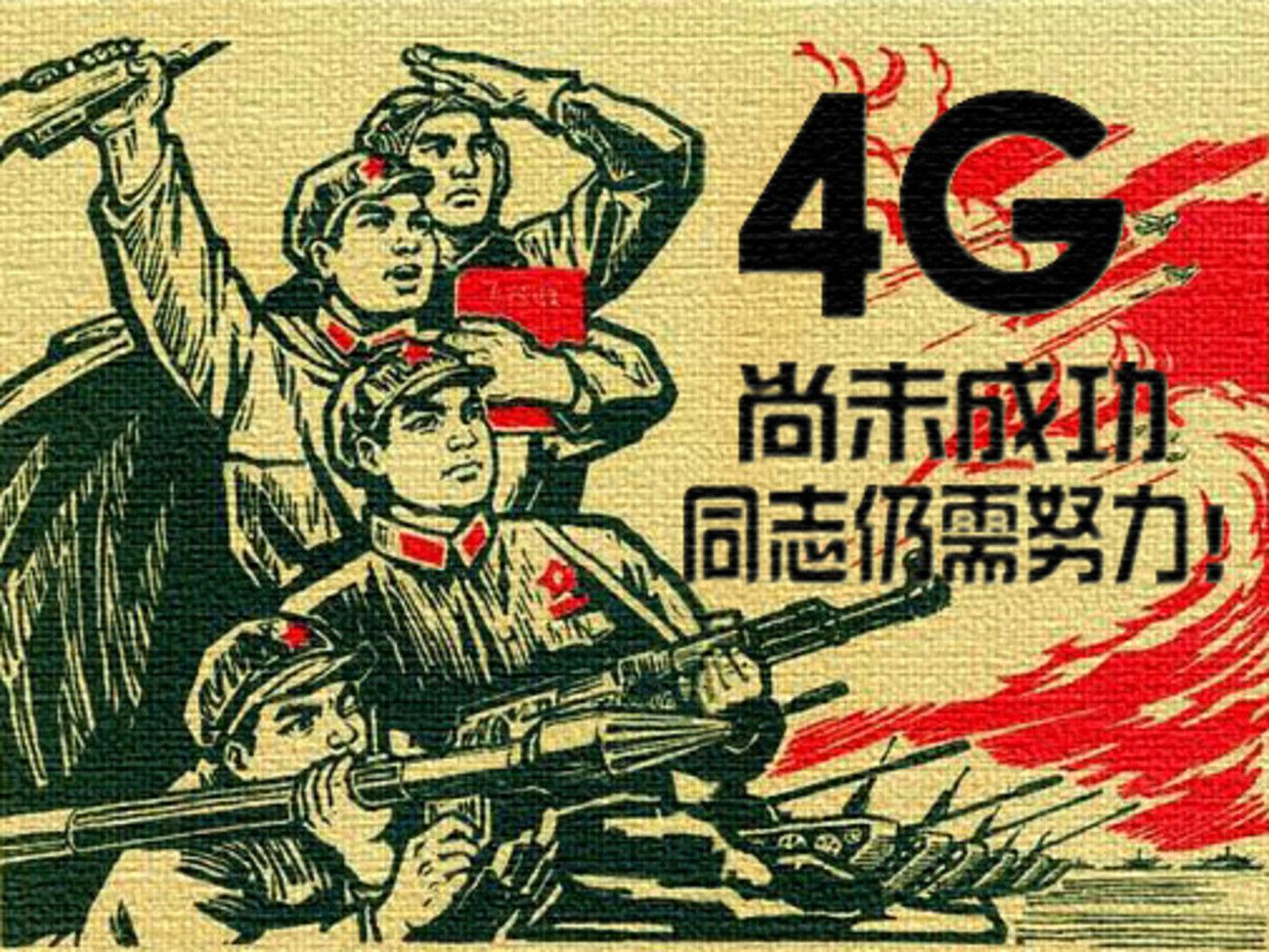 4G,别亢奋太早!