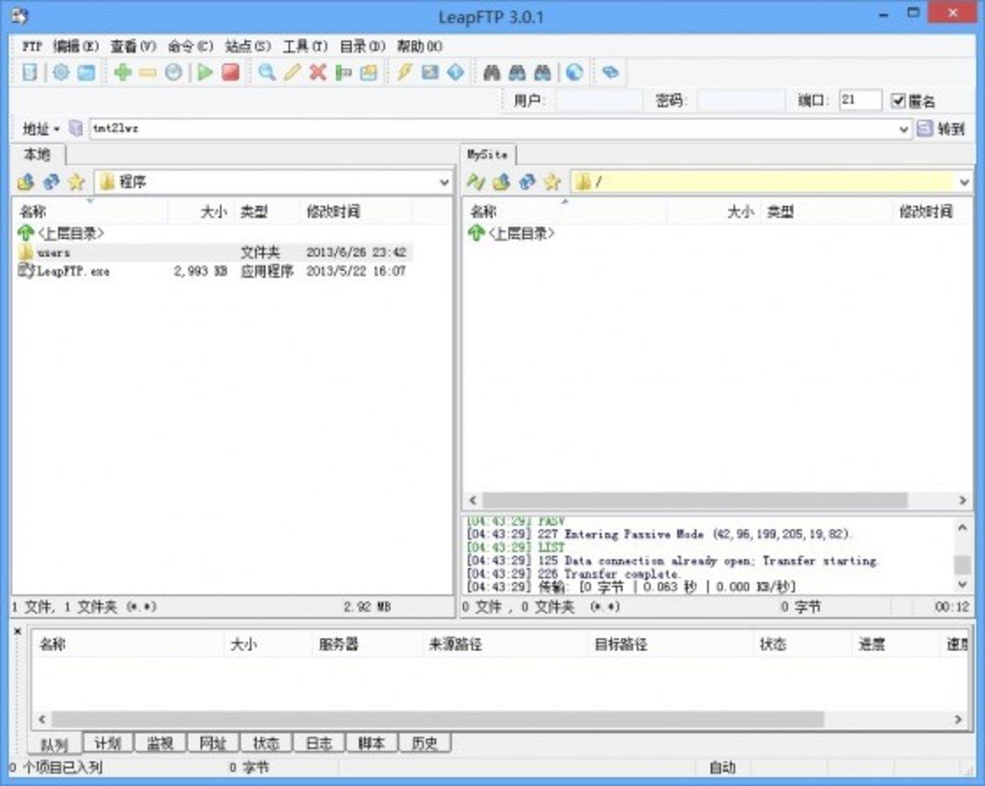 ftp软件连接后界面