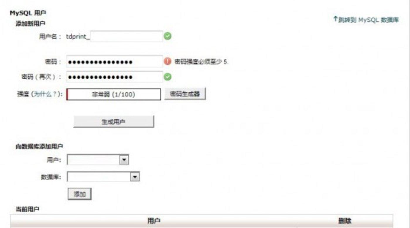 设置用户名密码