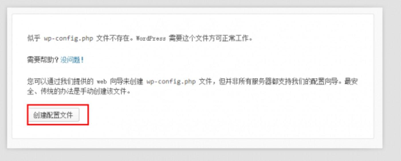 """点击开始设置""""wp-config.php"""""""