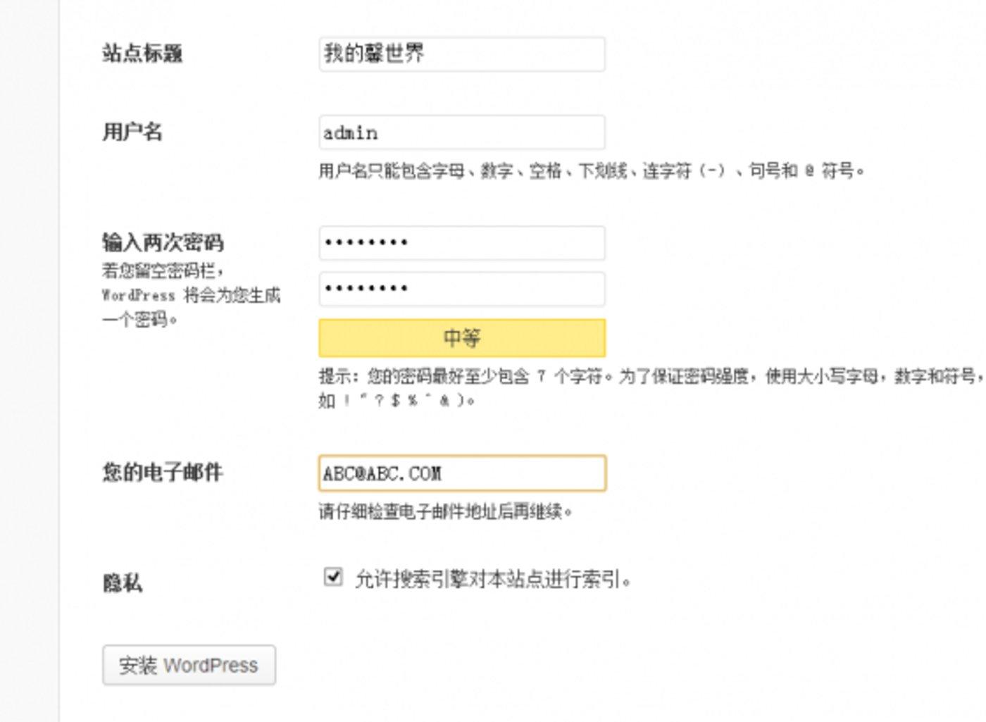 设置网站信息