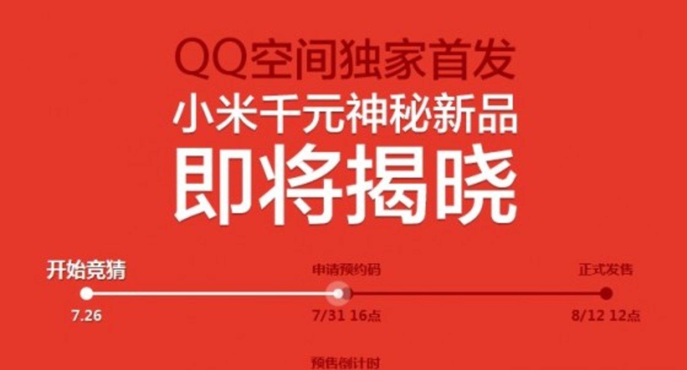 红米手机渠道之选:QQ空间成营销新宠儿吗?