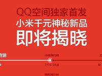 红米这么玩渠道:先手机再ipad,先微博再QQ空间