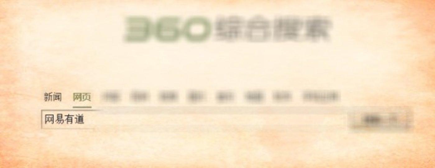 360有道