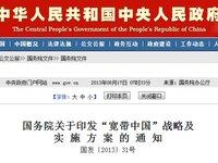 宽带中国战略的几个遗憾