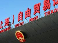 一个动漫人眼中的上海自贸区企业