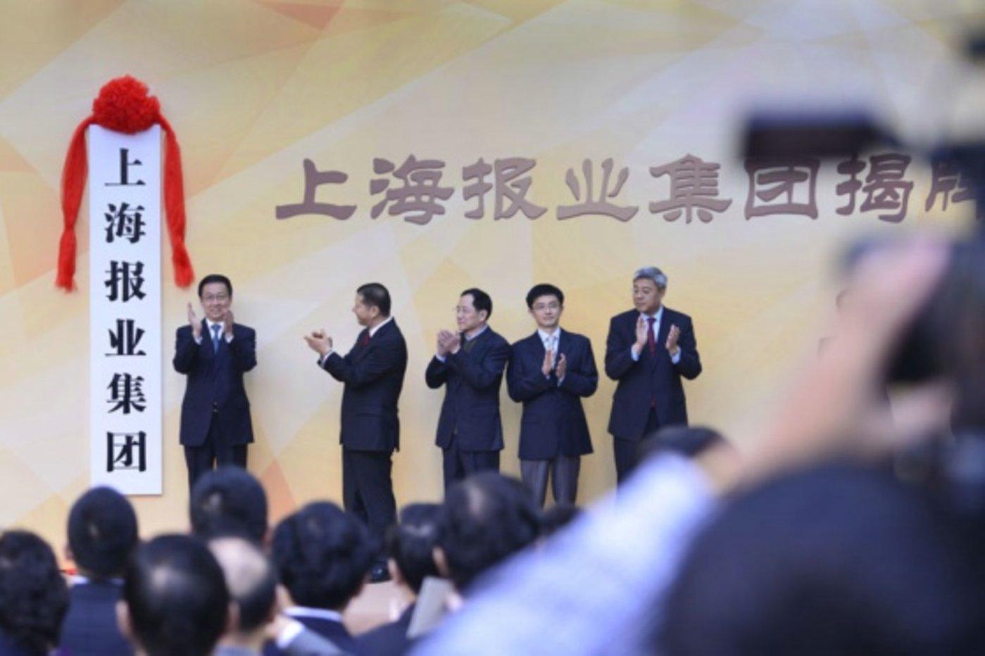 上海报业集团