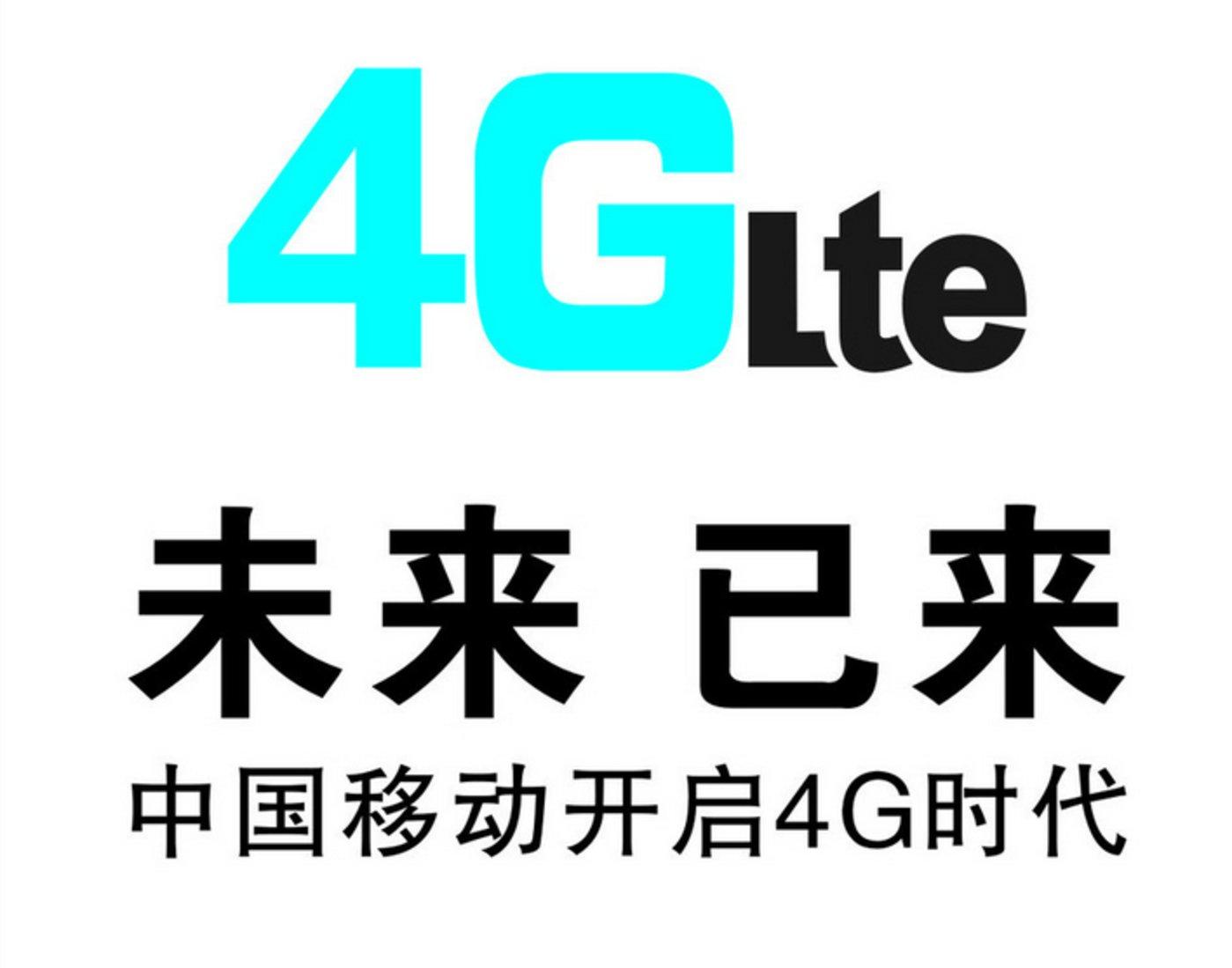 中国移动4G,路漫漫其修远兮