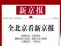【钛晨报】新京报2.94亿元转让49%产权,卖得值不值?