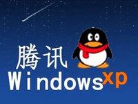 微软XP停服,靠篱笆墙保护用户安全?假防护!