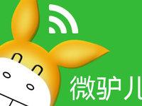 【案例】微驴儿:技术颠覆在线旅游