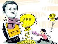 余额宝们PK传统金融:金融改革的博弈