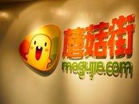 蘑菇街估值10亿美元:导购网站开始从龙套成为主角
