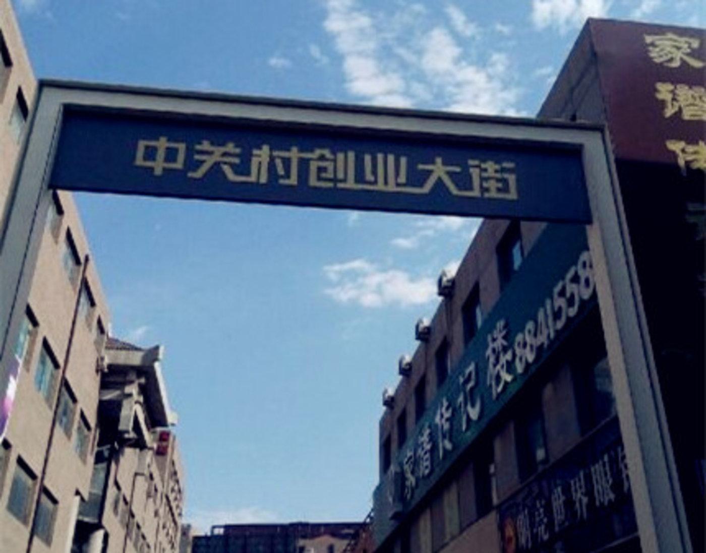 中关村大街