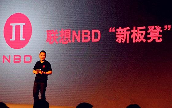 联想下一站:一个NBD孵化平台背后的全新生态链