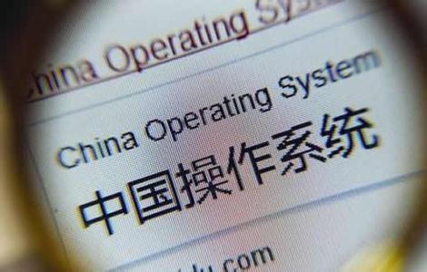 国产操作系统