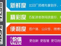 《商业价值》 11月刊文章目录(珍藏吧!)