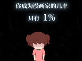 一个好故事的营销威力:1%的少女生活