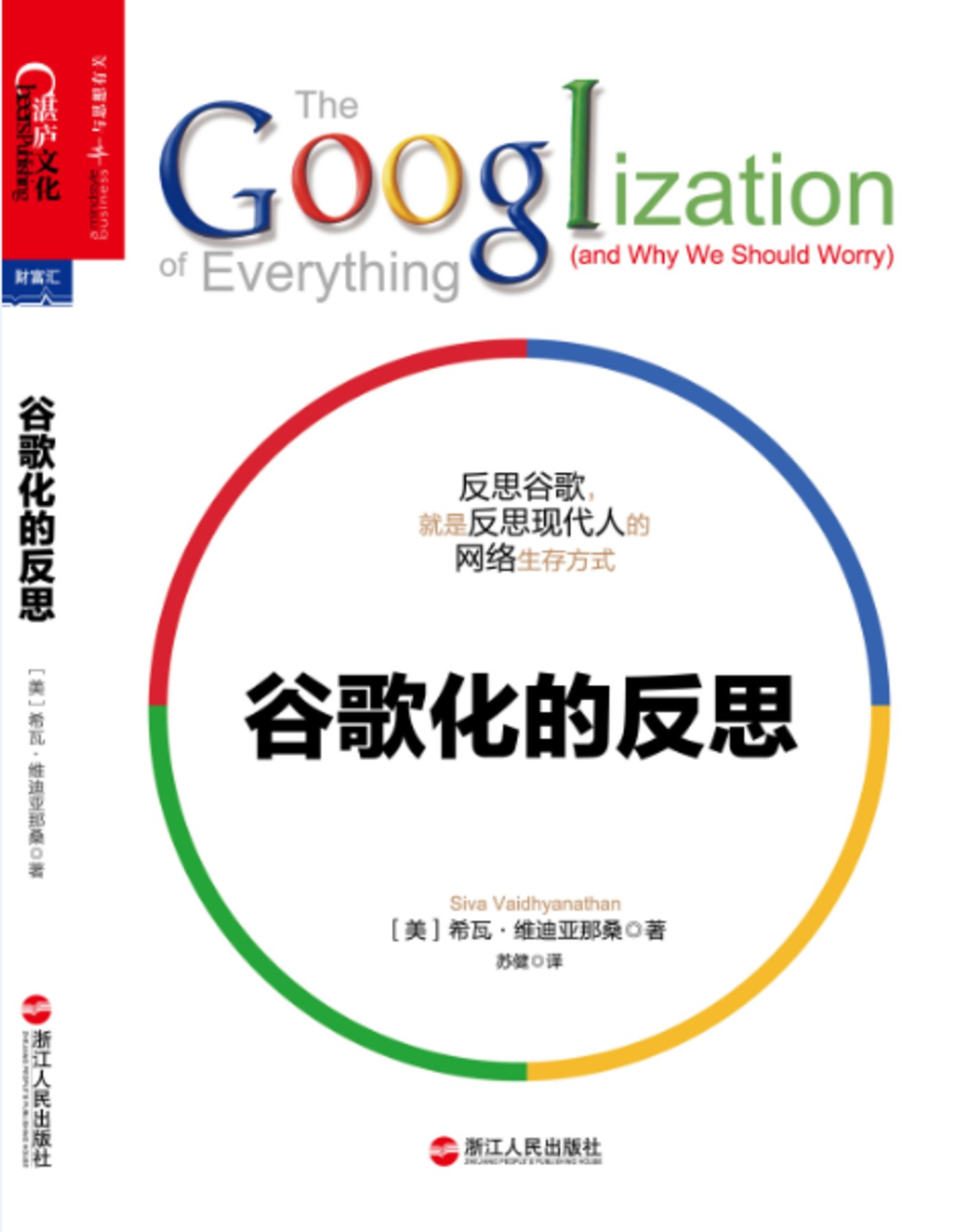 谷歌化的反思