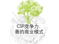 【特别策划】CSR竞争力:善的商业模式