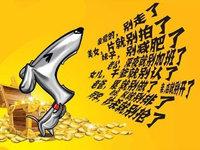 【今日看点】京东基金产品8.8%年化率遭质疑