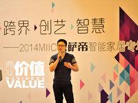 卡萨帝资深设计师黄泽平:家电怎样融合设计、艺术和科技