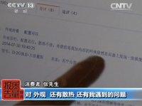 苏宁易购李斌公开回应央视曝光:从未出售报废机 绝不售假