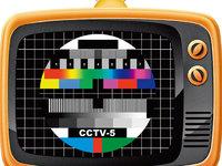 """网络直播:""""拆掉""""央视的墙"""