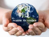 """""""中国制造""""的出路"""