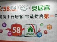 """安居客""""卖身""""58,折射房产交易网站的行业乱象"""