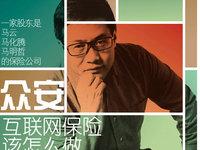 """【封面报道】众安之迷:""""三马""""同台,互联网究竟该如何做保险?"""