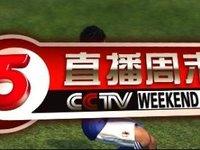 央视再播国足比赛时,需付版权费了|5月12日坏消息榜
