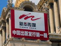 """上海传媒改革上演""""速度与激情"""":文广之后,新华传媒也或将停牌重组"""
