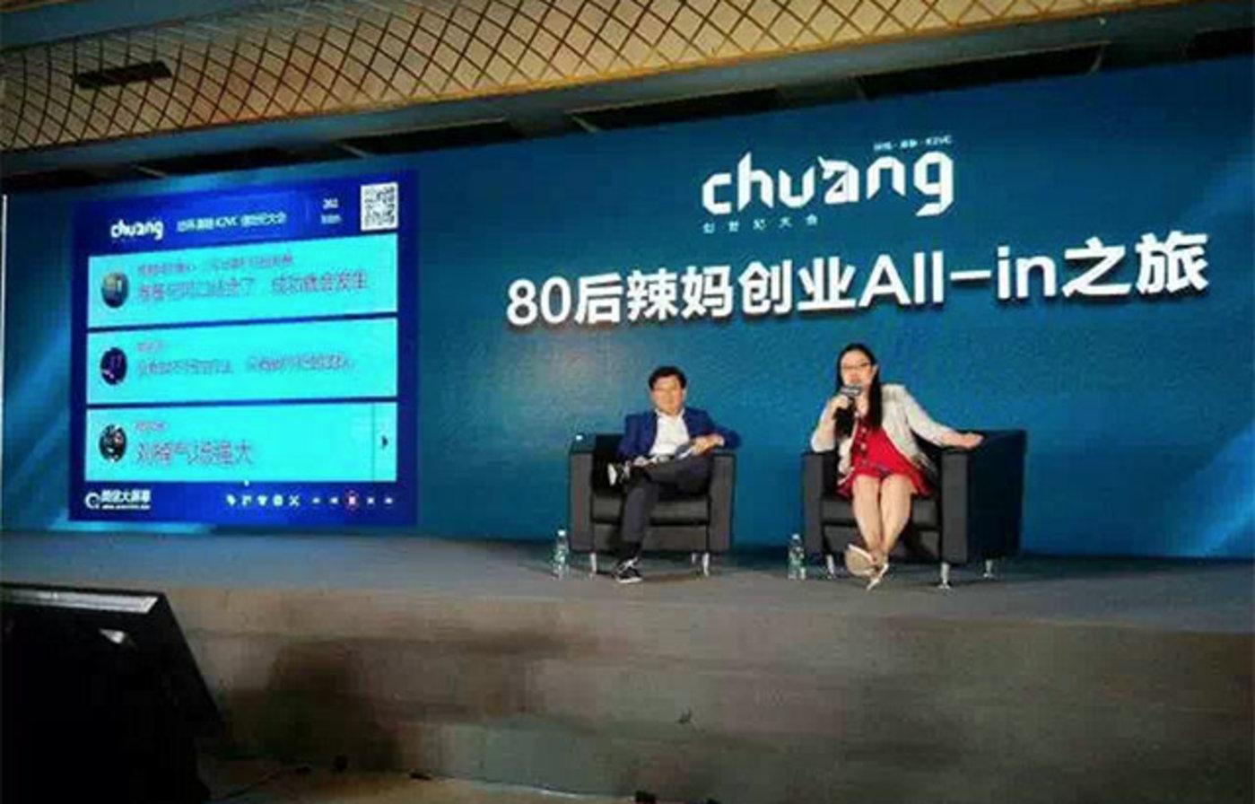 蜜芽宝贝刘楠:创业纯属误打误撞,假货危机遭媒体敲诈400万-钛媒体官方网站