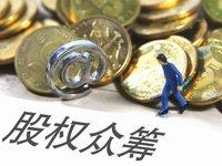 详细解读国内主流股权众筹平台模式