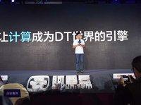 阿里云总裁胡晓明:计算是DT时代的主旋律,阿里云要帮助10000个阿里巴巴诞生