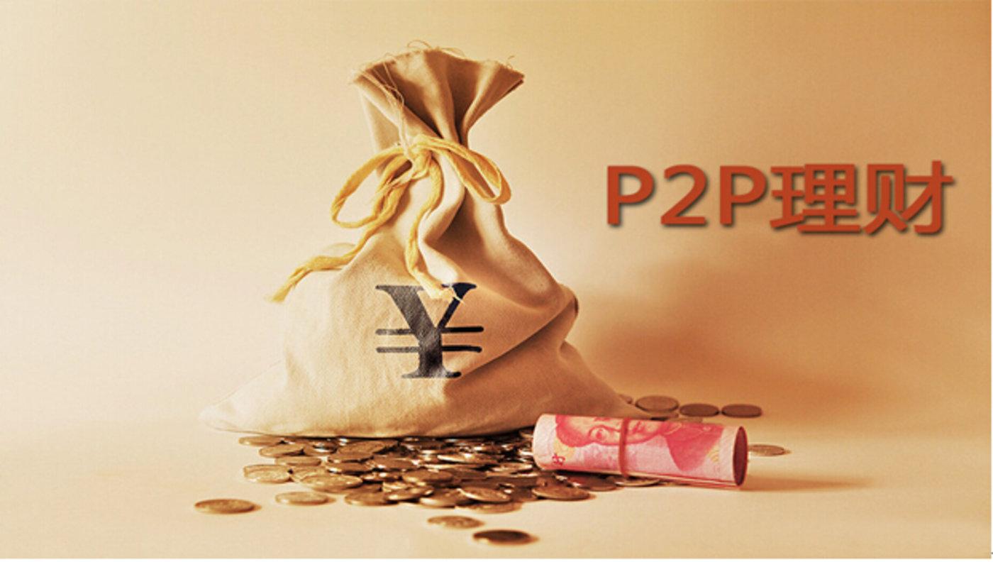 p2p配资平台风险 P2P股票配资业务量大减,股民转移阵地,平台紧急调整