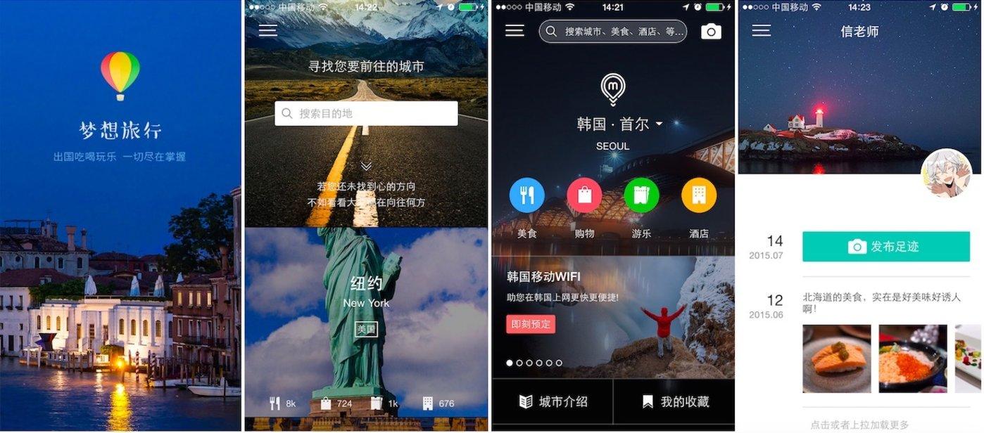 梦想旅行App产品截图